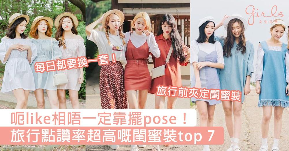 呃like相唔一定靠擺pose!旅行點讚率超高嘅閨蜜裝top 7,每日換一套拍照畫面超完美!