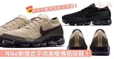 低調放閃情侶鞋!Nike Air VaporMax Flyknit奶茶冷酷黑球鞋登場,絕對稱得上為近乎完美嘅球鞋!