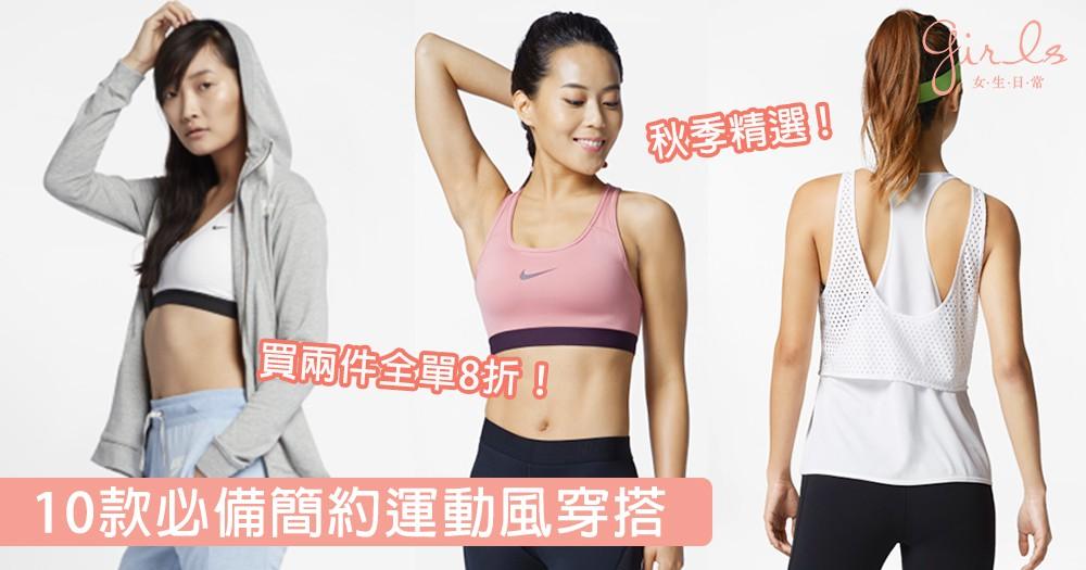 買兩件全單8折!10款必備簡約運動風穿搭,Nike推秋季精選限時激抵優惠!