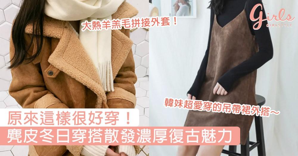 原來這樣很好穿!麂皮冬日穿搭散發濃厚復古時尚魅力,大熱羊羔毛拼接外套款必入手~