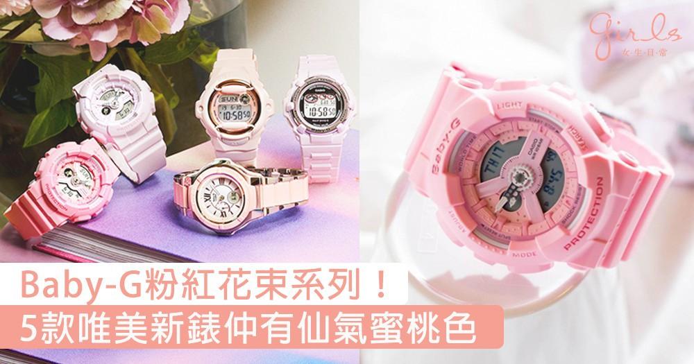 9月新品粉紅Baby-G!一口氣推出5款唯美粉色新錶,另一蜜桃色錶款超有少女心〜