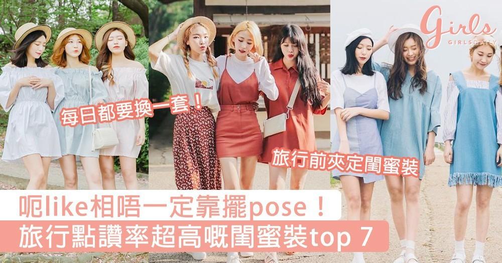 呃like相唔一定靠擺pose!旅行點讚率超高嘅閨蜜裝top 7,每日換一套影相畫面超完美!