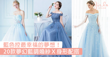 藍色控的夢想!20款夢幻藍調婚紗X身形配搭,披著最愛的命定婚紗出嫁吧〜