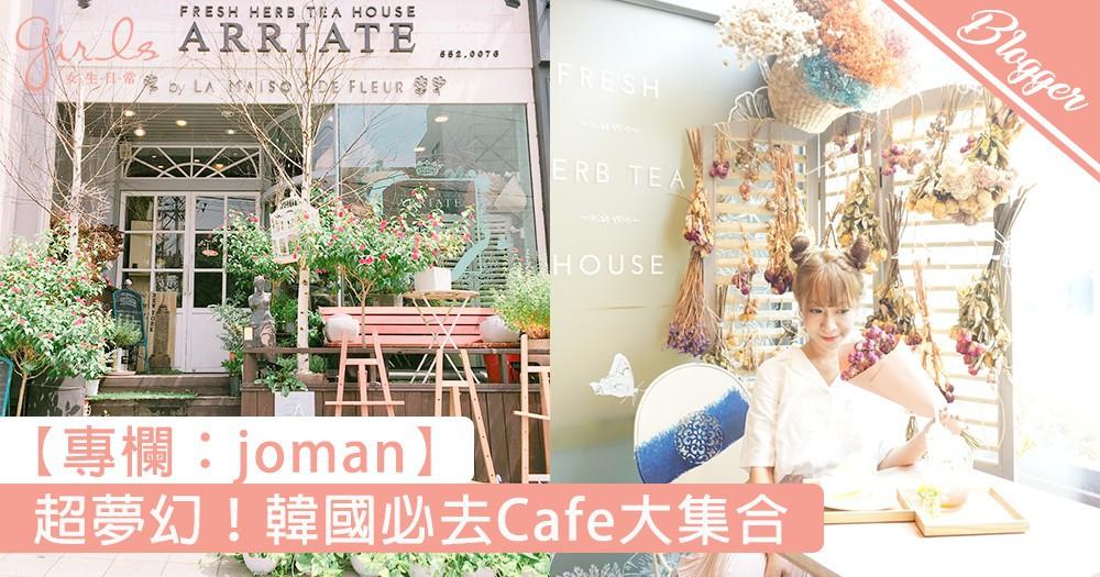 【韓國旅遊一定要去的Cafe】
