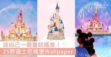 將童話國度藏在手機中!25款唯美迪士尼城堡Wallpaper,喚醒你沉睡已久嘅少女心〜