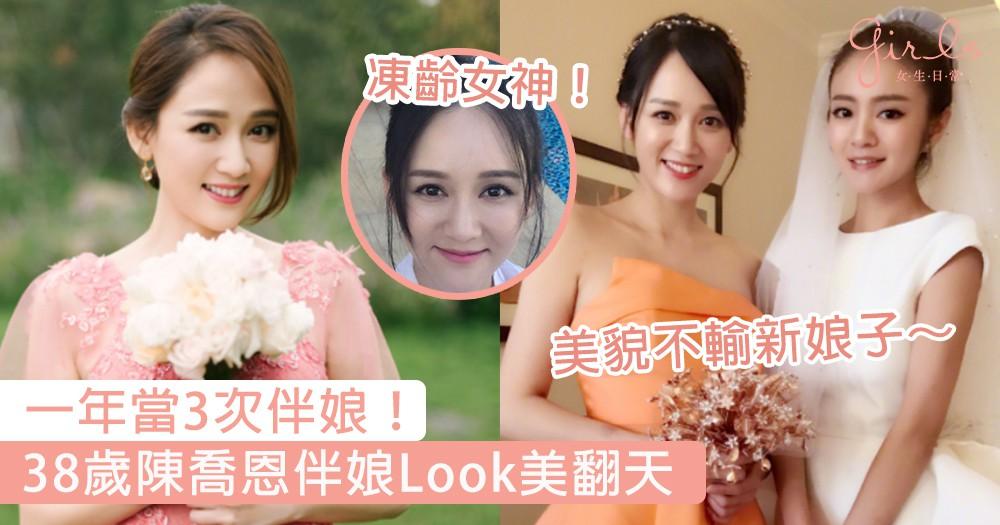 最後一次做伴娘!38歲凍齡陳喬恩再為好姊妹出力,好奇網民:何時披上嫁衣?