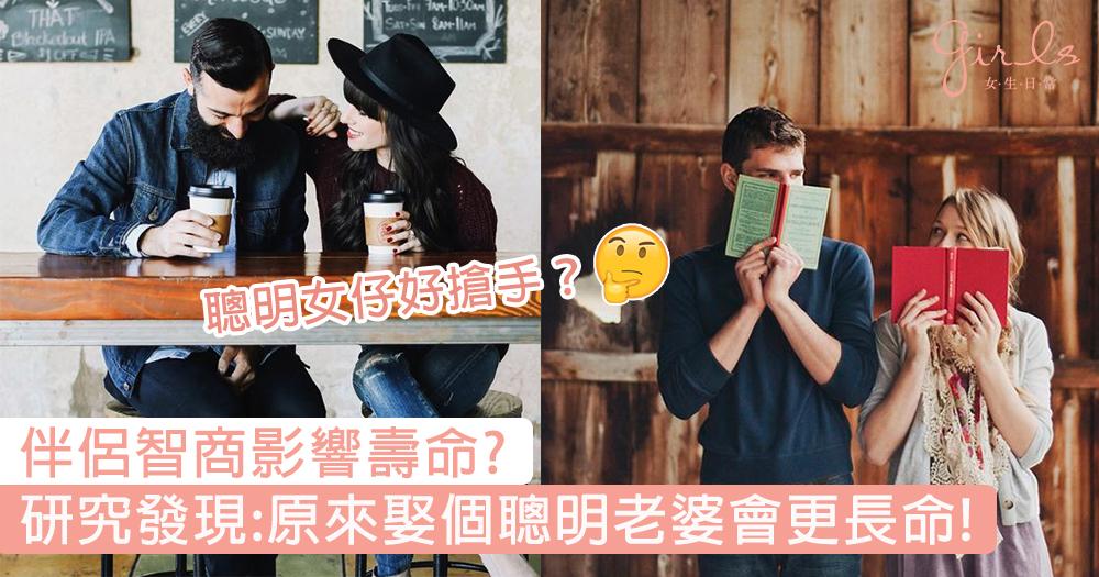 伴侶智商影響壽命?研究發現:原來娶個聰明老婆,老公就會更長命!