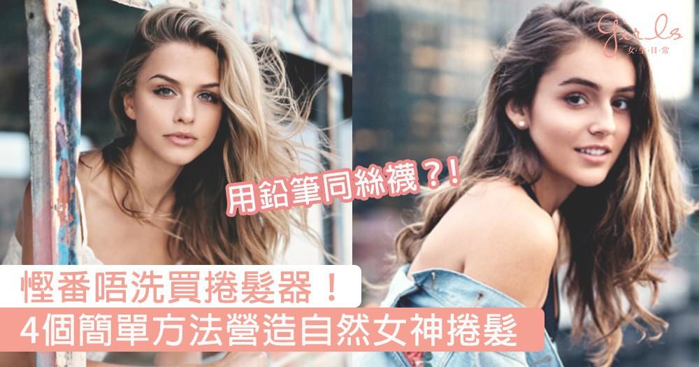 唔洗捲髮器+唔傷髮!4個方法打造自然女神捲髮,超簡單零失手就可以變髮型啦〜