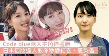 日本仿妝達人教大熱日劇Code blue兩大女主角妝容,捉住重點神還原,連男友都話似!