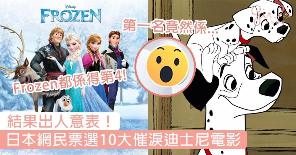 結果大反差!日本網民票選十大催淚迪士尼電影,第一名竟然係呢部!