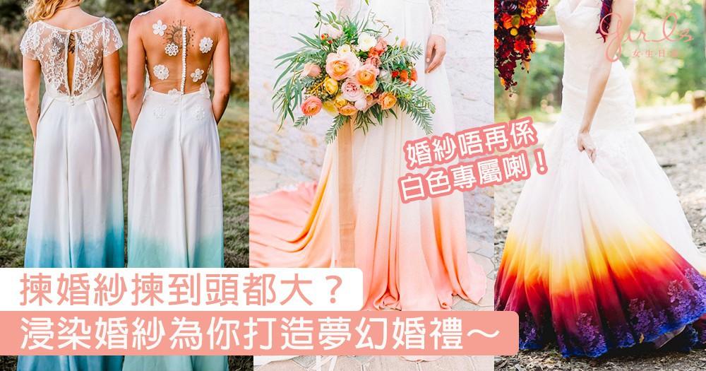 婚紗不再只限於純白色,漸變色裙擺增添夢幻色彩,用噴槍打造獨一無二的婚紗~