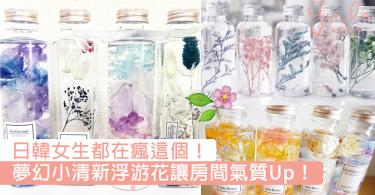 超級夢幻!Herbarium浮游花熱潮由日本紅到韓國,放一瓶就能讓房間氣質秒升100%!