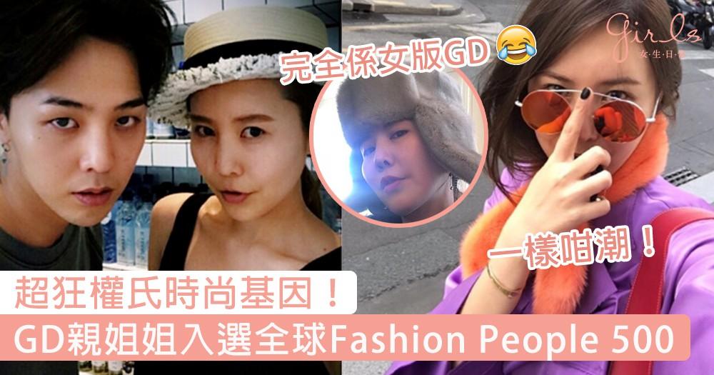 超狂權氏時尚基因!GD親姐姐入選全球Fashion People 500,兩姐弟同為時尚達人!