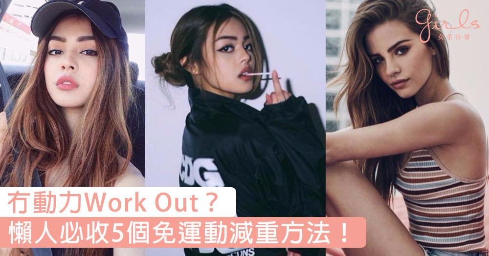 永遠提唔起動力Work Out?懶人必收5個免運動減重方法,今次絕對唔會半途而廢!