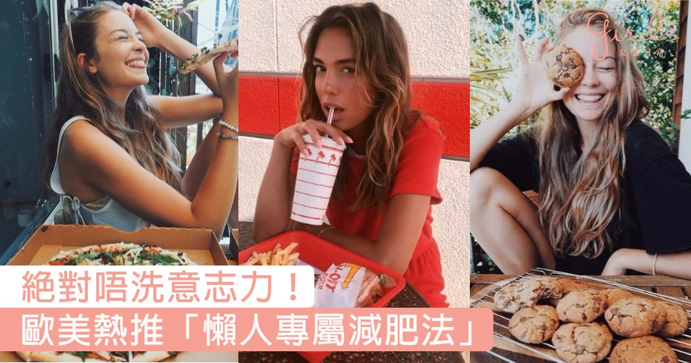 絕對不需意志力!美國營養師推薦「懶人專屬減肥法」,棉花糖女孩再沒有瘦不下來的藉口!
