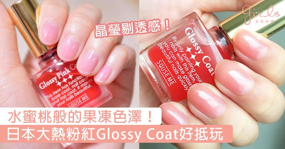 為美甲添上誘人晶瑩感!日本大熱粉紅Glossy Coat,水蜜桃般的果凍色澤也太美了〜