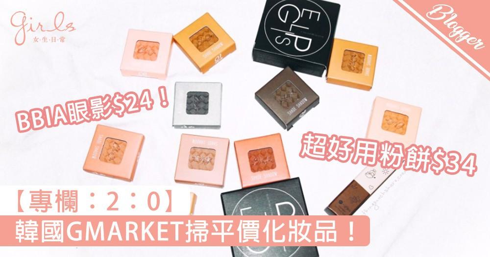 【購物記—韓國GMARKET掃平價產品】