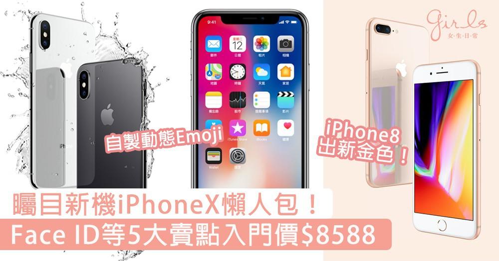 矚目旗艦新機iPhone X!支援無線充電、新設Face ID等5大賣點,入門價HKD$8588!
