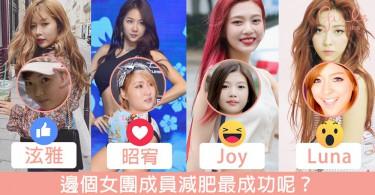 韓國女團減肥血淚史!5個女明星超勵志減肥過程,前後對比差超大~