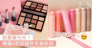 姐要買光光﹗韓國4款話題美妝新品,吸睛外型勾起購物慾,水彩濾鏡眼影盤、鋼筆型睫毛液超狂的!
