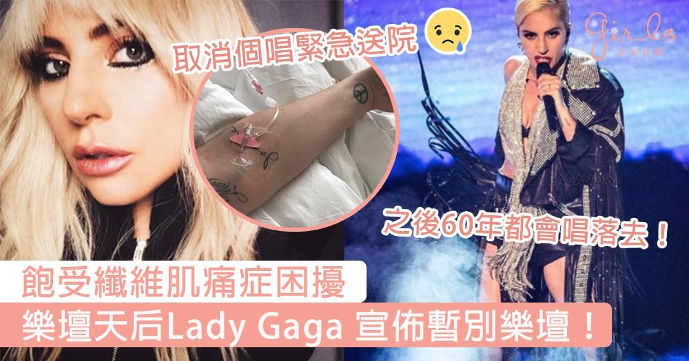 Lady Gaga宣佈暫別樂壇!紀錄片披露長期飽受痛症困擾,女神承諾會再次踏上舞台!