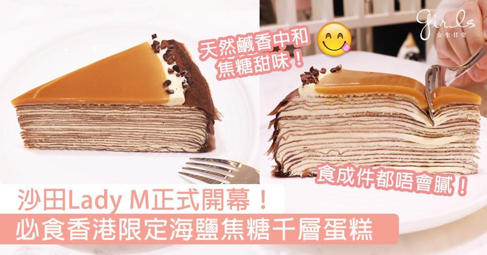 沙田Lady M正式開幕!必食香港限定海鹽焦糖千層蛋糕,週末就約埋閨蜜去食啦〜