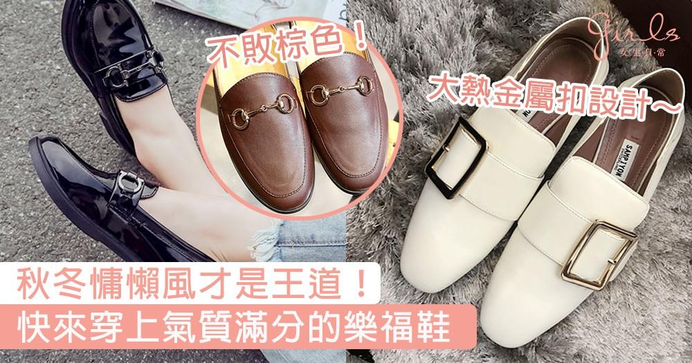 秋冬慵懶風先係王道!唔要高踭唔要Boot,穿上隨性Loafer,氣質時尚感一秒UP!