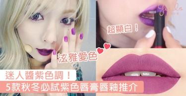 迷人醬紫色調!5款紫色唇膏唇釉推介,顯白有個性,型格女生之選~