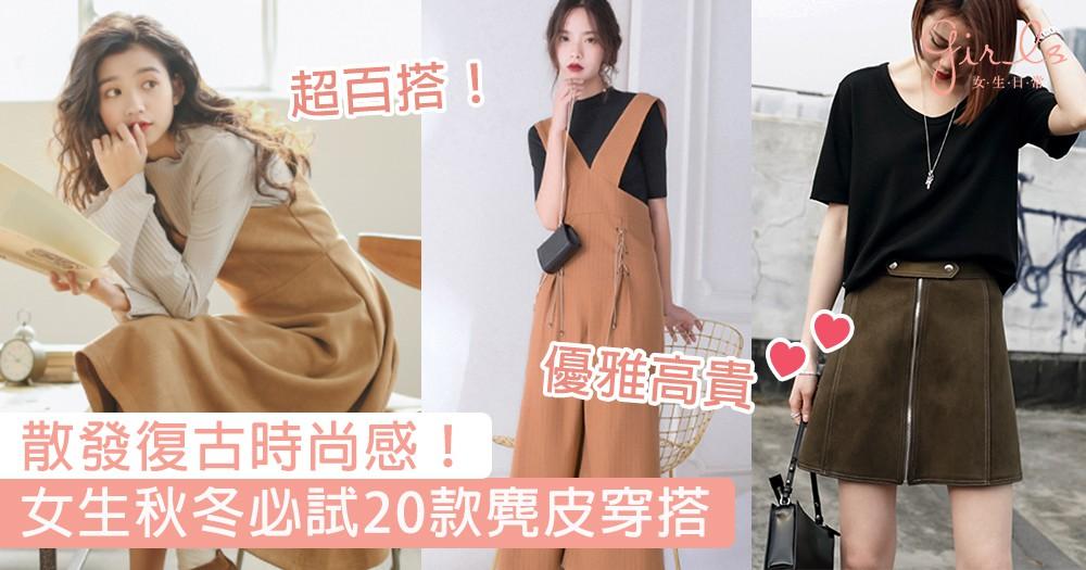 散發復古時尚感!女生秋冬必試20款麂皮穿搭,要高貴優雅也可以很簡單~
