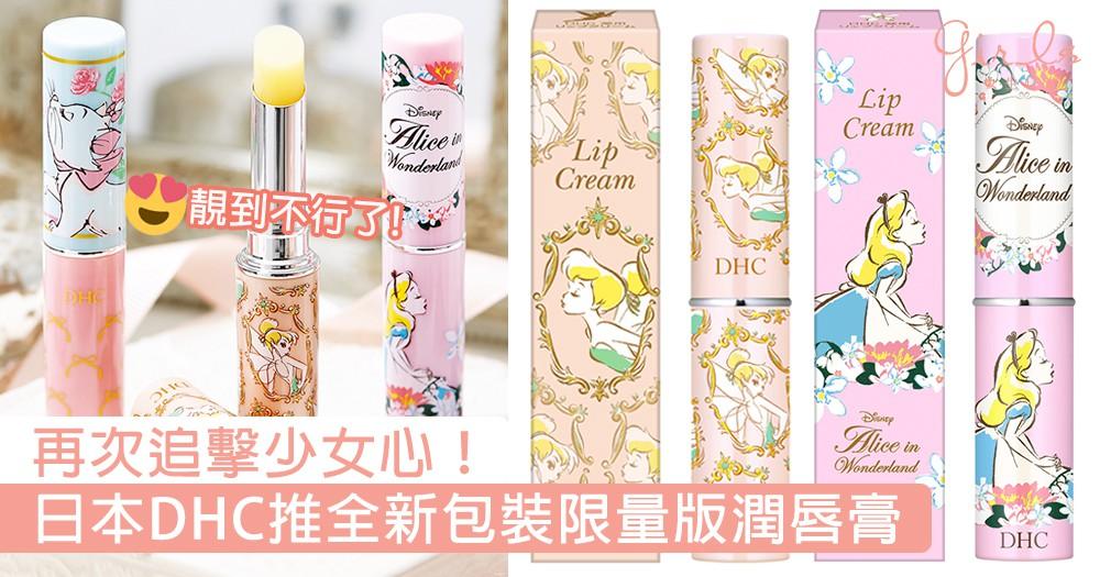 再次追擊少女心!日本DHC推全新包裝限量版潤唇膏,愛麗絲、小仙子真係靚到不行了!