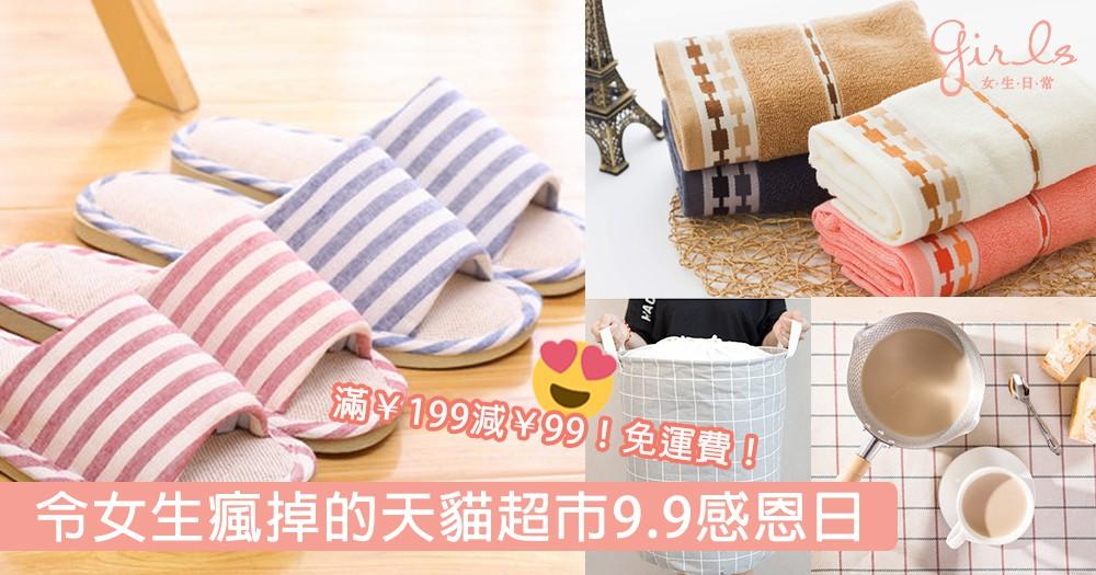 搶優惠券買滿¥199減¥99!免運費!令女生瘋掉的天貓超市9.9感恩日,精選9款必買生活單品!