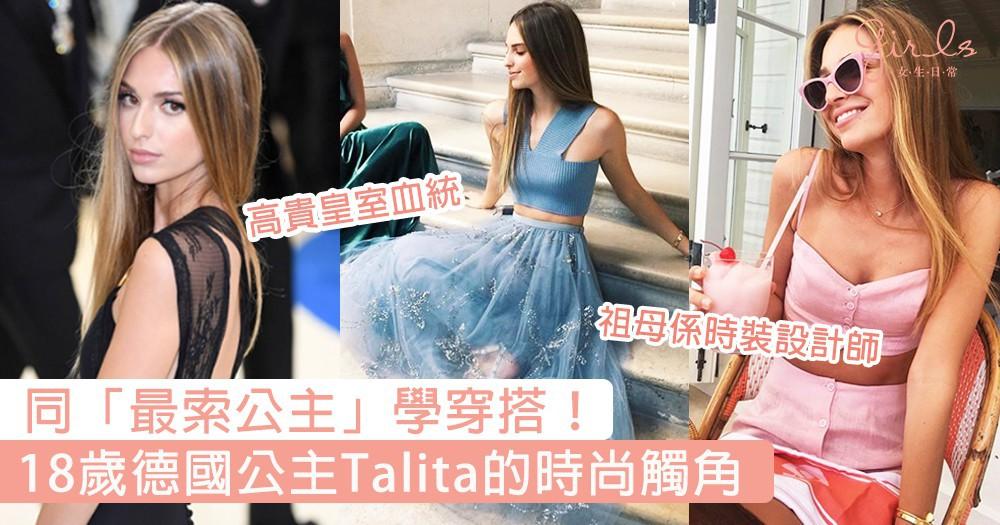 真.公主穿搭!18歲德國公主Talita,擁有完美身材與時尚觸角堪稱「最索公主」〜