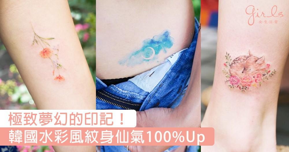 送自己一抹淡淡的印記!韓國水彩風紋身,極致夢幻的圖案Save低再慢慢揀啦〜