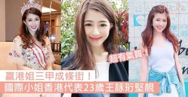 堅靚!國際小姐香港代表23歲王詠珩,美貌氣質完勝港姐三甲〜