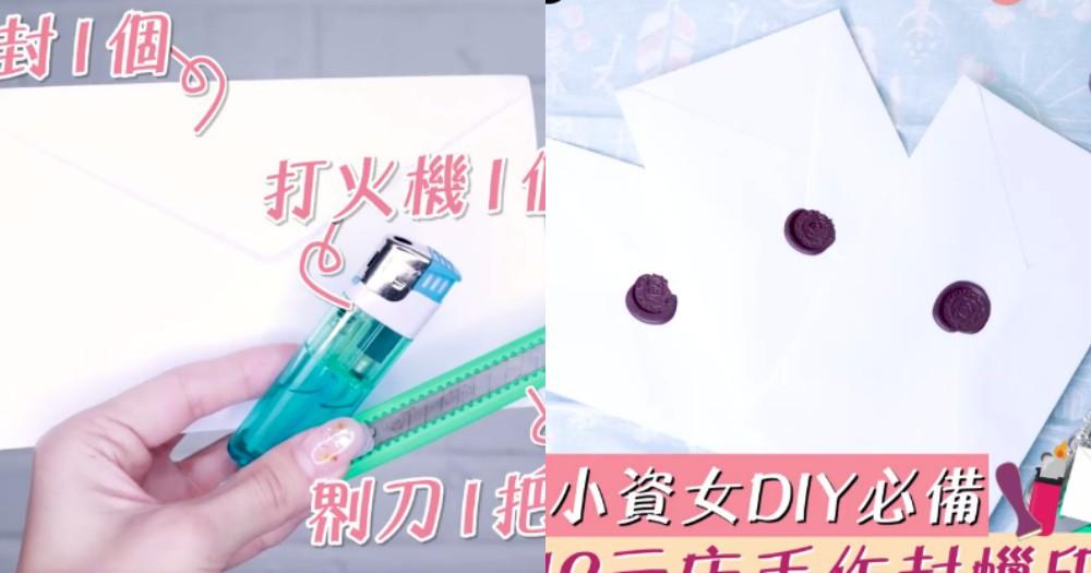 【小資女DIY必備-12蚊店DIY封蠟印章】