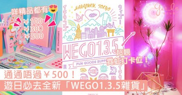 遊日必去!全新「WEGO1.3.5雜貨」登場,精緻小物通通唔過¥500絕對買到失心瘋!