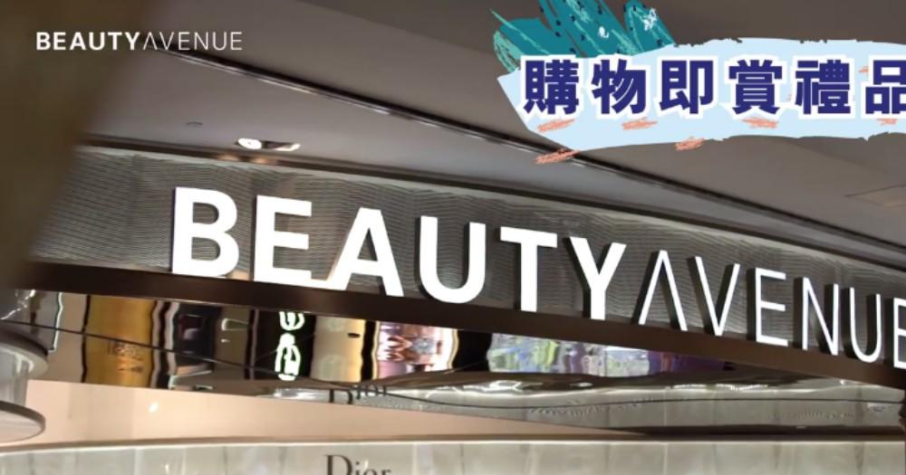 【特約分享:愛美慳妹出動!10月19日 - 11月5日 BEAUTY AVENUE Beauty Gala】
