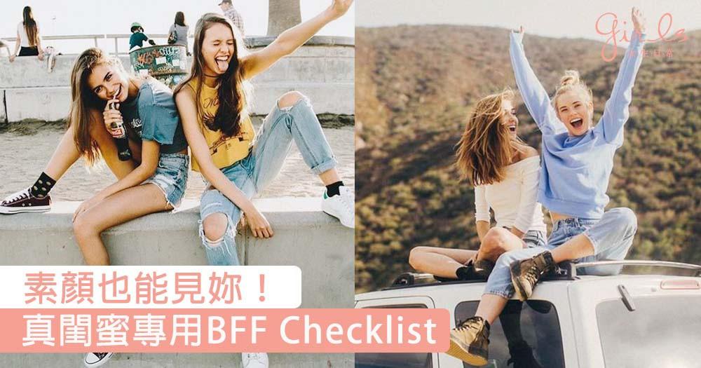 素顏也能見妳!一張真閨蜜專用的BFF Checklist,妳地中咗幾多樣?