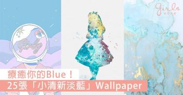 療癒你的Blue!25張「小清新淡藍」Wallpaper,快把它們通通收下來吧~