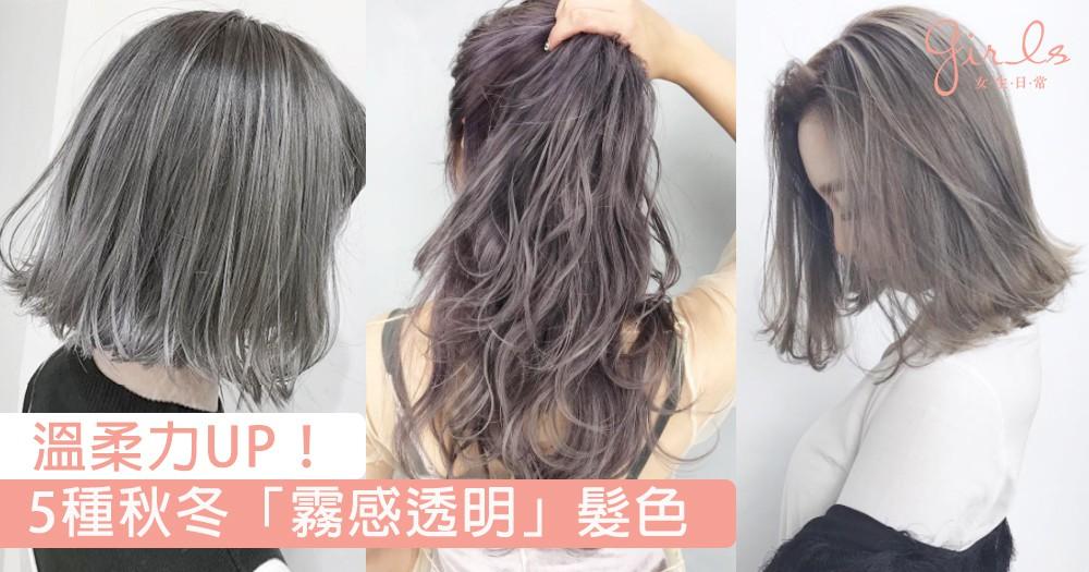 溫柔力UP!5種秋冬「霧感透明」髮色,每一種色系都令人好心動!