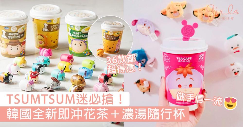 TSUMTSUM迷必搶!韓國便利店全新即沖花茶+濃湯隨行杯,隨機任抽36款超可愛磁石公仔!