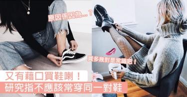 又有藉口買鞋喇!英國研究顯示:我們不應該常常穿同一對鞋!原因竟然是這個?