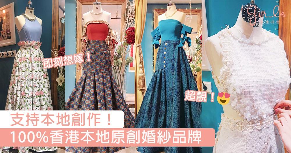 支持本地創作!100%香港本地原創婚紗品牌,小清新輕復古自製婚紗超有溫度~