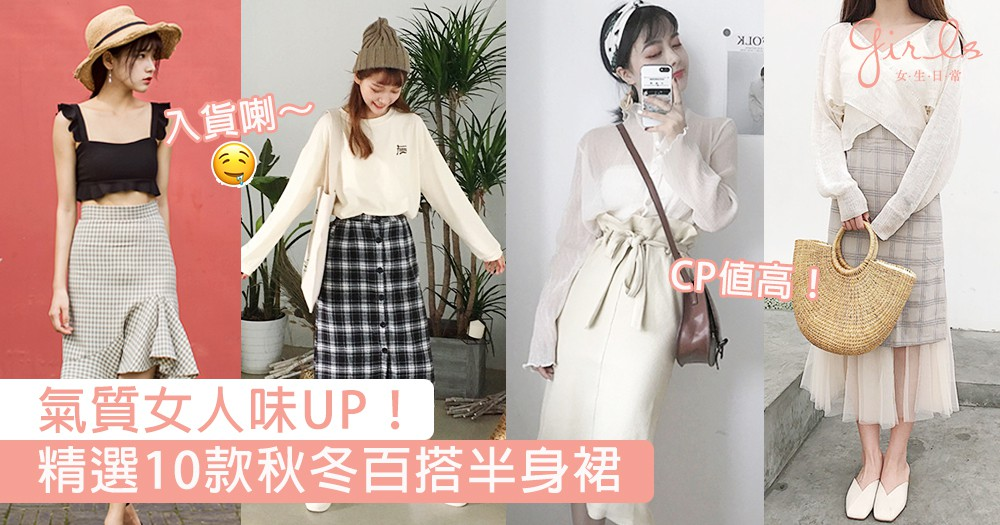 氣質女人味UP!精選10款秋冬百搭半身裙,讓妳看起來顯瘦又有質感的秘密武器!