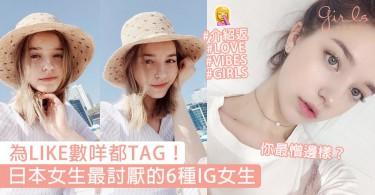 為LIKE數咩都TAG!日本女生票選最討厭的6種IG女生,你又最憎邊一種?