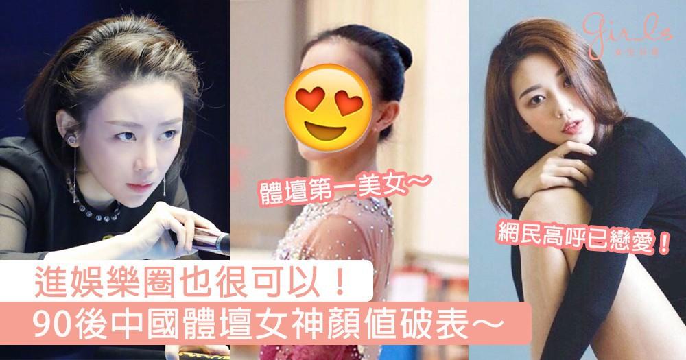 進娛樂圈也很可以!中國體育界「360度無死角女神」顏值超高,網友:我好像戀愛了~