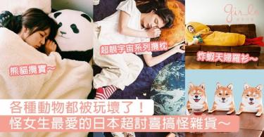 各種動物都被玩壞了!怪女生最愛的日本超討喜搞怪雜貨,尋安慰系列攬枕送俾單身狗就最啱~