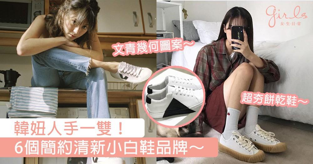 簡約時尚的單品!每個韓妞家裡都有一雙超好搭的小白鞋,還沒購入你就遜掉了啦~