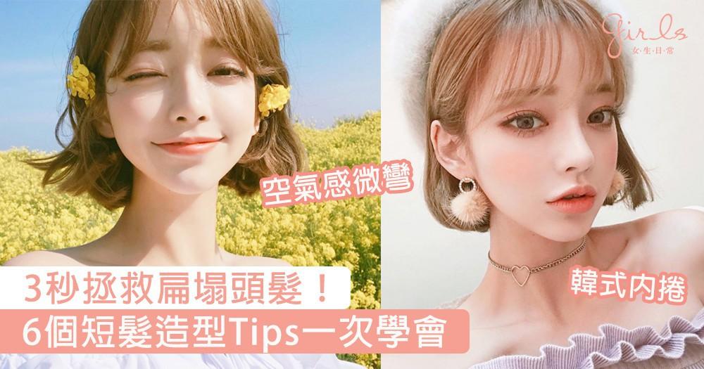 頭髮扁塌沒精神? 6個必學短髮造型Tips,韓式空氣感髮線、內捲、S微彎一次學會〜
