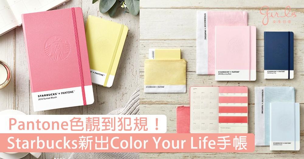 你鍾意午夜晚空定夕陽胭紅?Starbucks 2018 Color Your Life手帳本,Pantone色系靚到犯規~